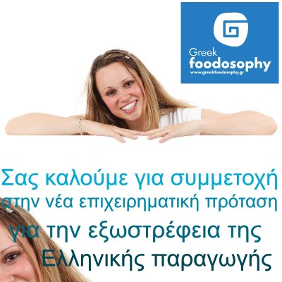 Greek Foodosophy5