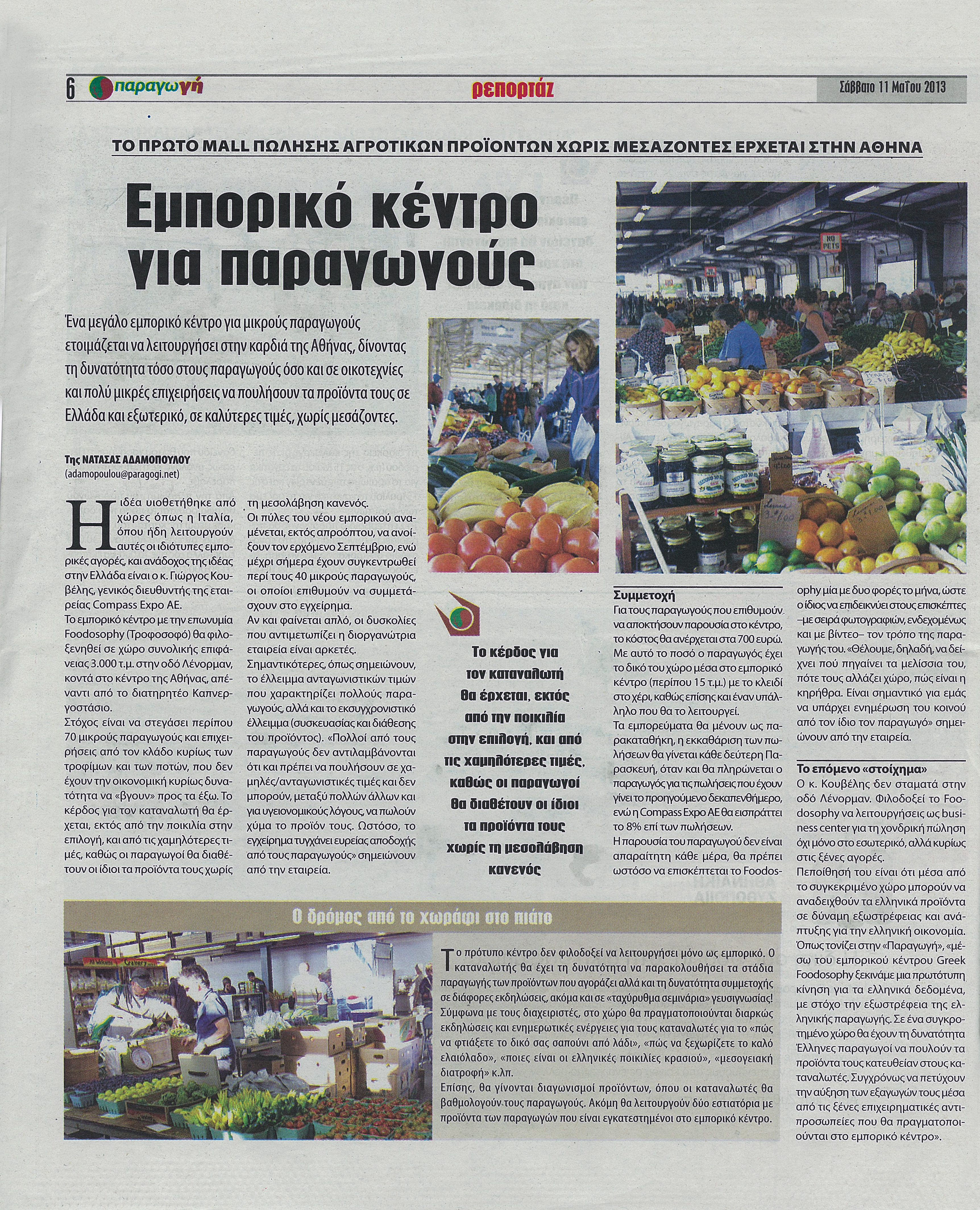 foodsophy article 07